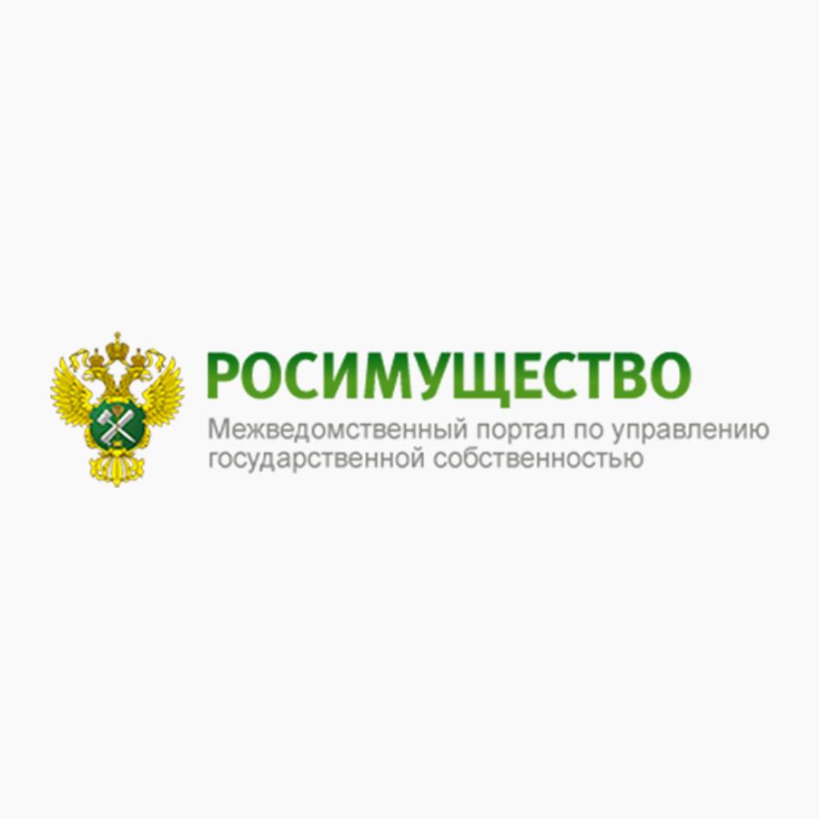 RosImuschestvo
