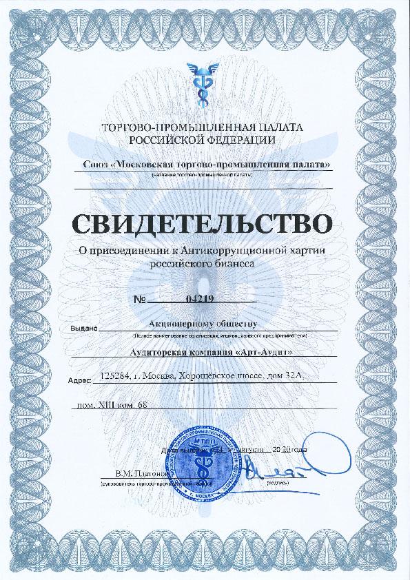 Свидетельство МТПП от 24.08.2020_АО АК АРТ-АУДИТ_антикоррупционная хартия