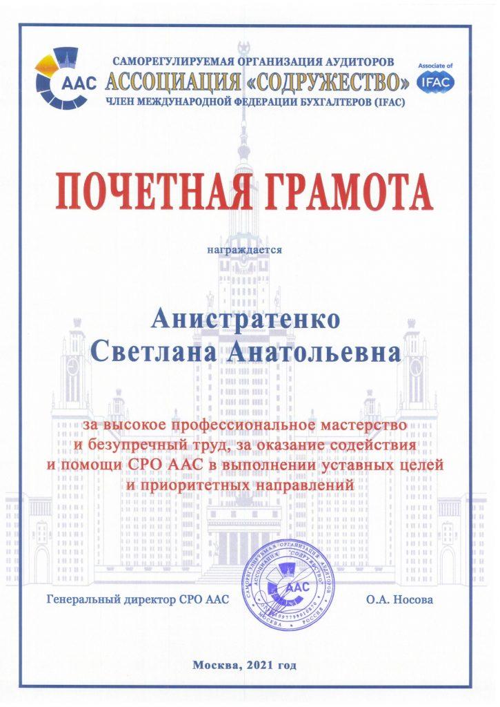 почетная грамота АНИСТРАТЕНКО С.А.