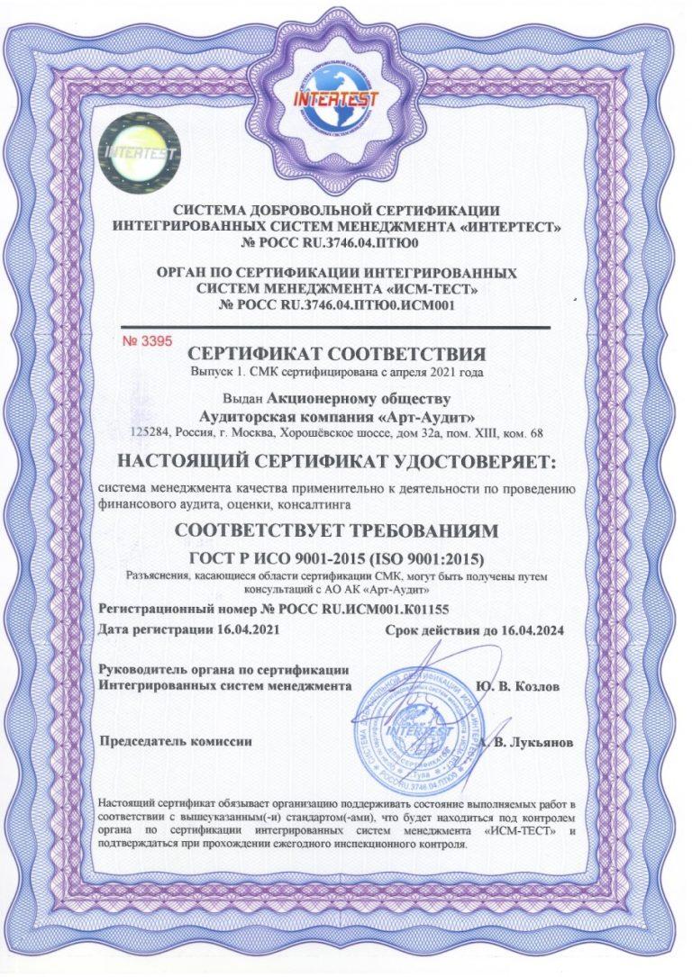СМК_АО АК АРТ-АУДИТ_сертификат соответствия