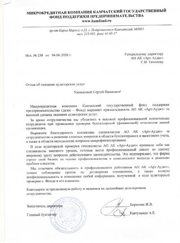 mkk kamfond pismo otzyv o rabote ao ak art audit