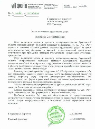mkk yaroslavl otzyv o rabote ao ak art audit ish.110 21 ot 04.06.2021