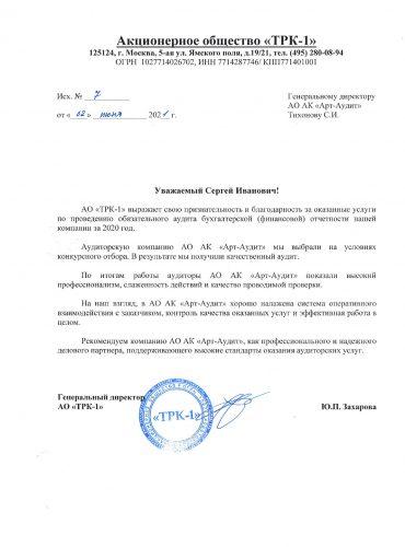 ТРК-1 Отзыв о работе АО АК «Арт-Аудит»