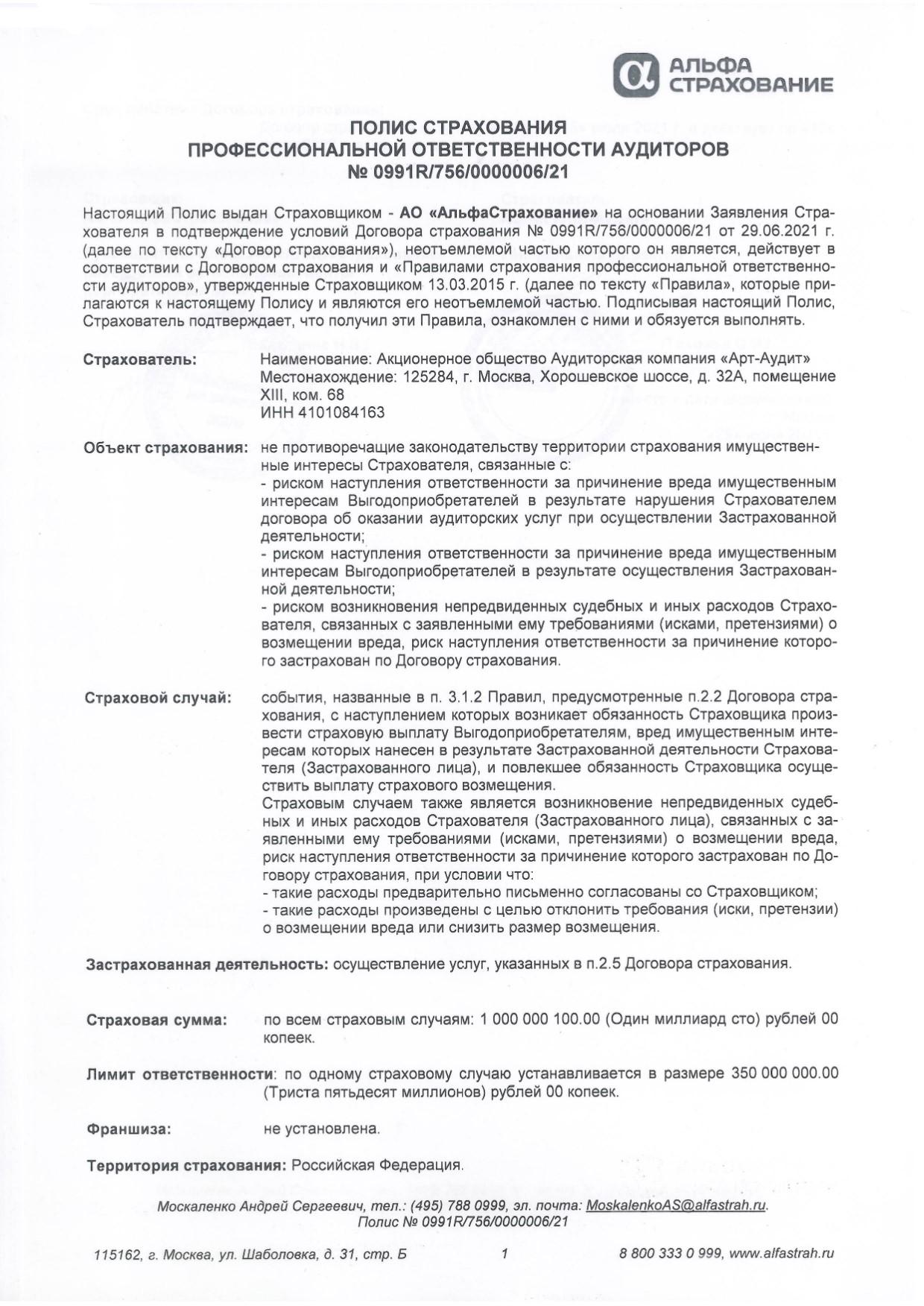 Полис ответственности аудиторов с 13-07-2021 по 12-07-2022